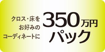 350万円パック