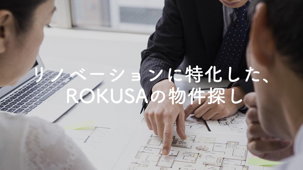 リノベーションに特化した、ROKUSA(ロクサ)の物件探し